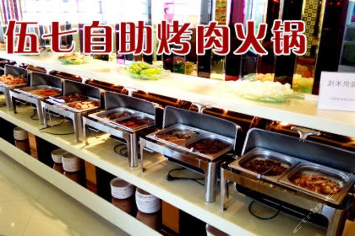 伍七自助烤肉火锅