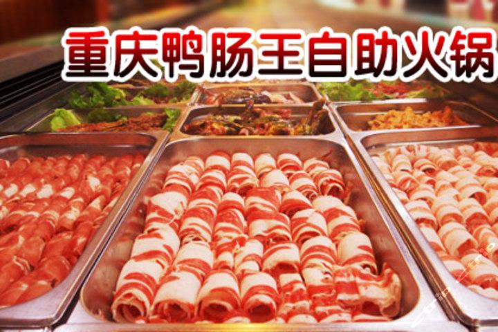 重庆鸭肠王自助火锅店