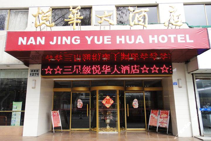 南京悦华大酒店-欧式豪华标准间