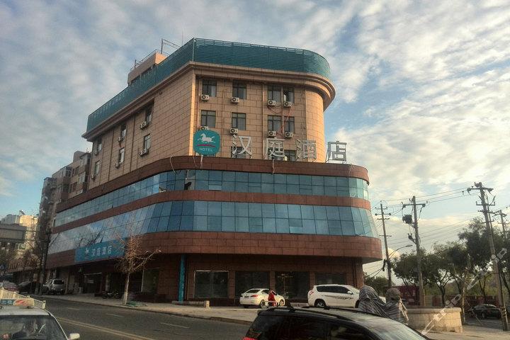 汉庭酒店(青岛火车北站店)-高级大床房(提前1天预订)