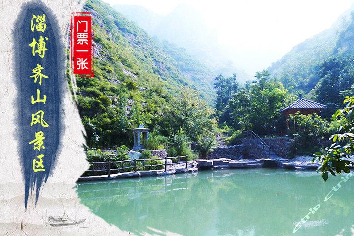 淄博齐山风景区门票1张