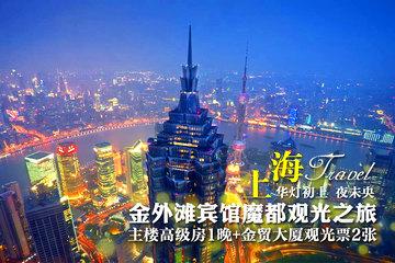 上海浦电路站附近口碑最好酒店团购