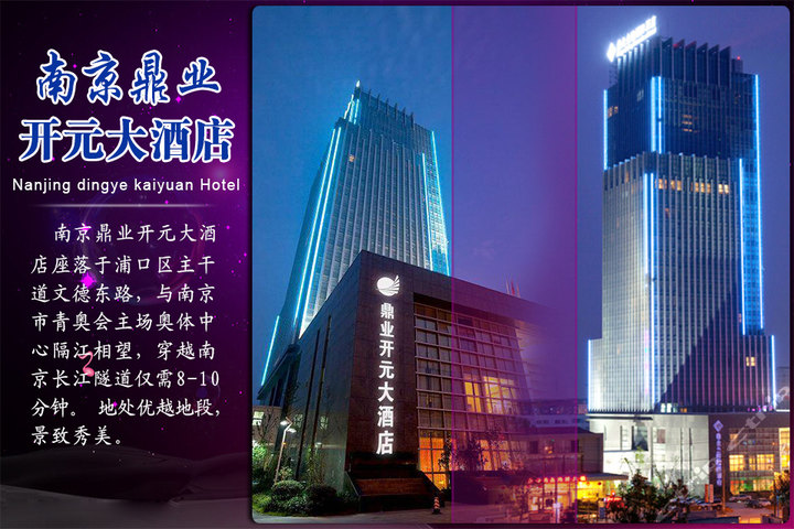 南京鼎业开元大酒店豪华房+珍珠泉+动物园