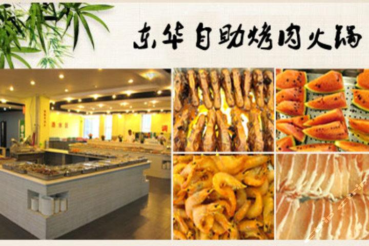 东华自助烤肉火锅