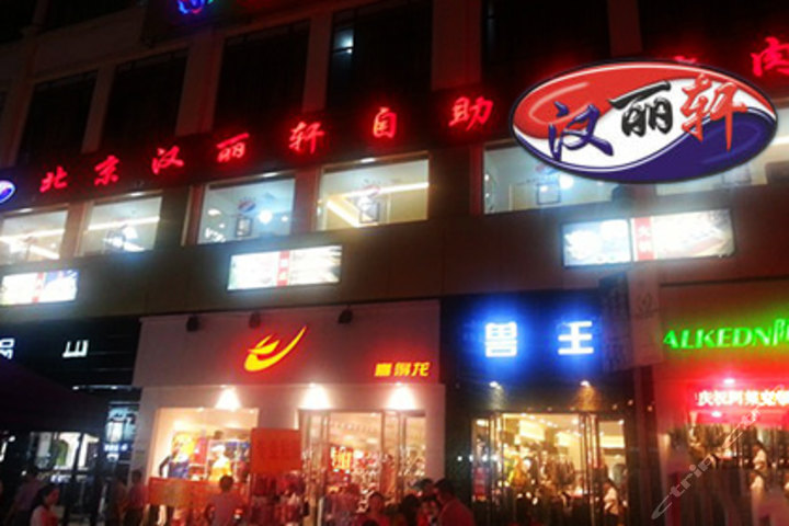 北京汉丽轩自助餐烤肉超市(步行街店)