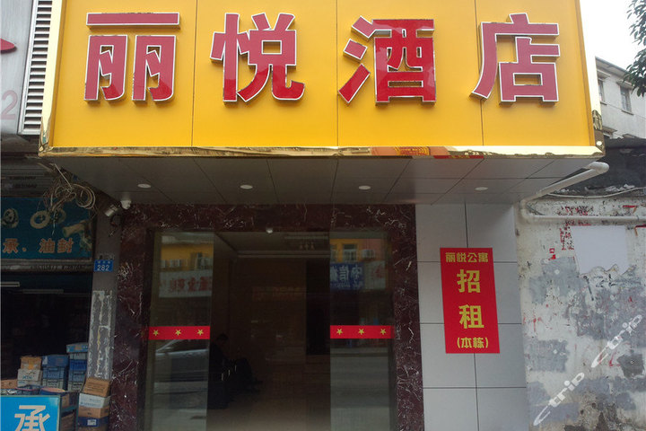深圳丽悦酒店-麻将房