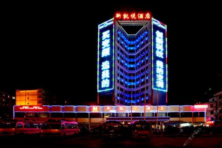 桂林新凯悦大酒店(商务房)