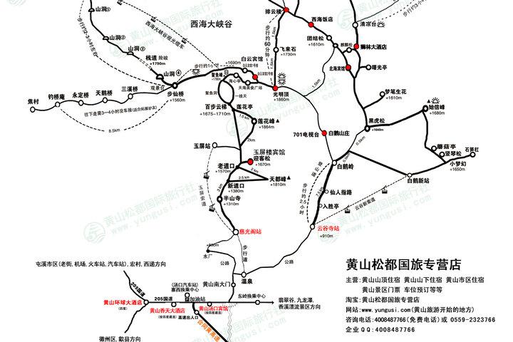 黄山白鹅山庄—黄山旅游电子地图
