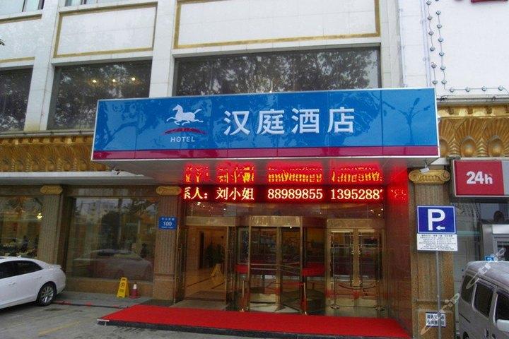 汉庭酒店(镇江火车站北广场店)-大床房(会员特惠)