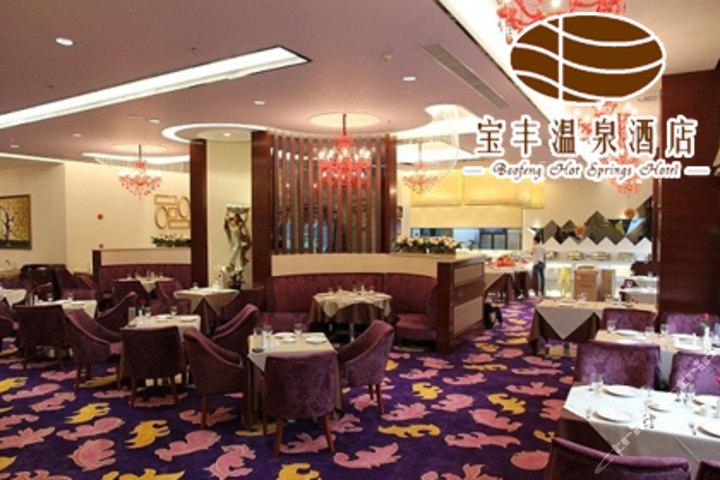 宝丰温泉酒店