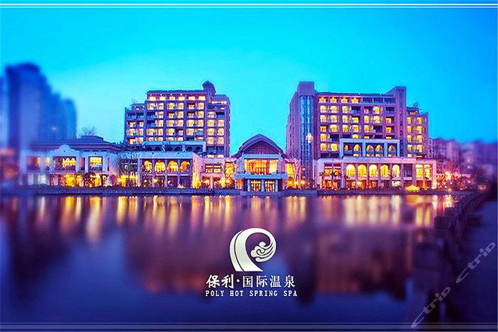贵阳保利国际温泉酒店外观