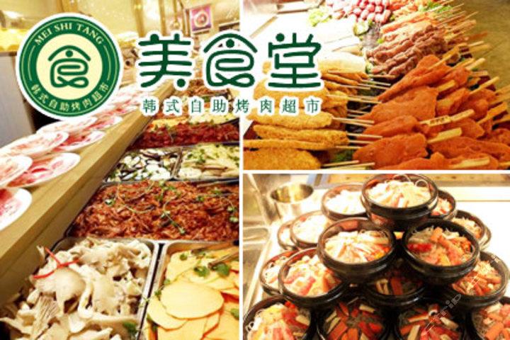 美食堂韩式自助烤肉超市