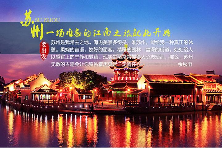 产品图片 苏州书香世家树山温泉度假酒店—酒店夜景