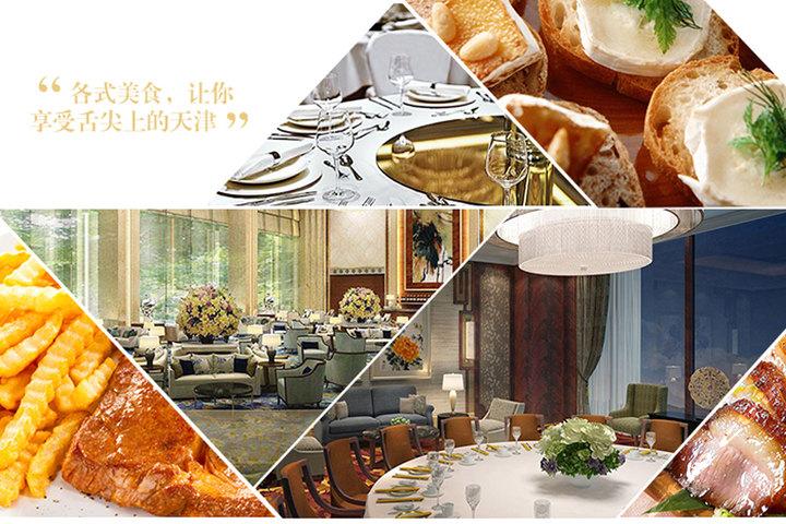 天津香格里拉大酒店—美食