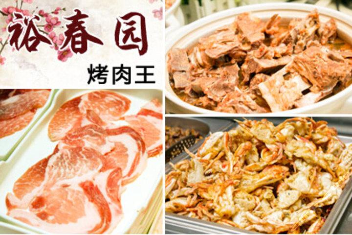 裕春园烤肉王(清明街店)