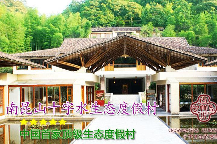 惠州南昆山十字水生態度假村蓮園/籬園別墅 原價:3588/折扣:3.