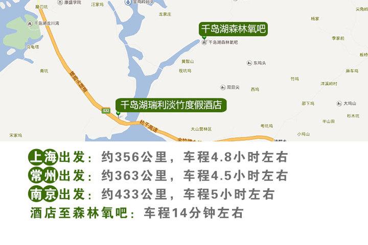 千岛湖瑞利淡竹度假酒店—地图