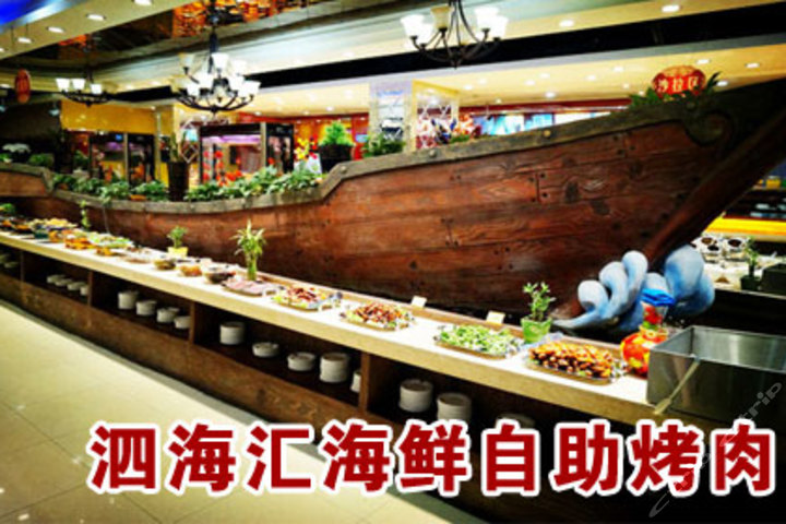 泗海汇海鲜自助烤肉