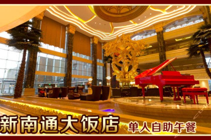 新南通大饭店