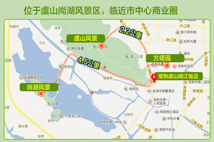 常熟虞山锦江饭店—地图