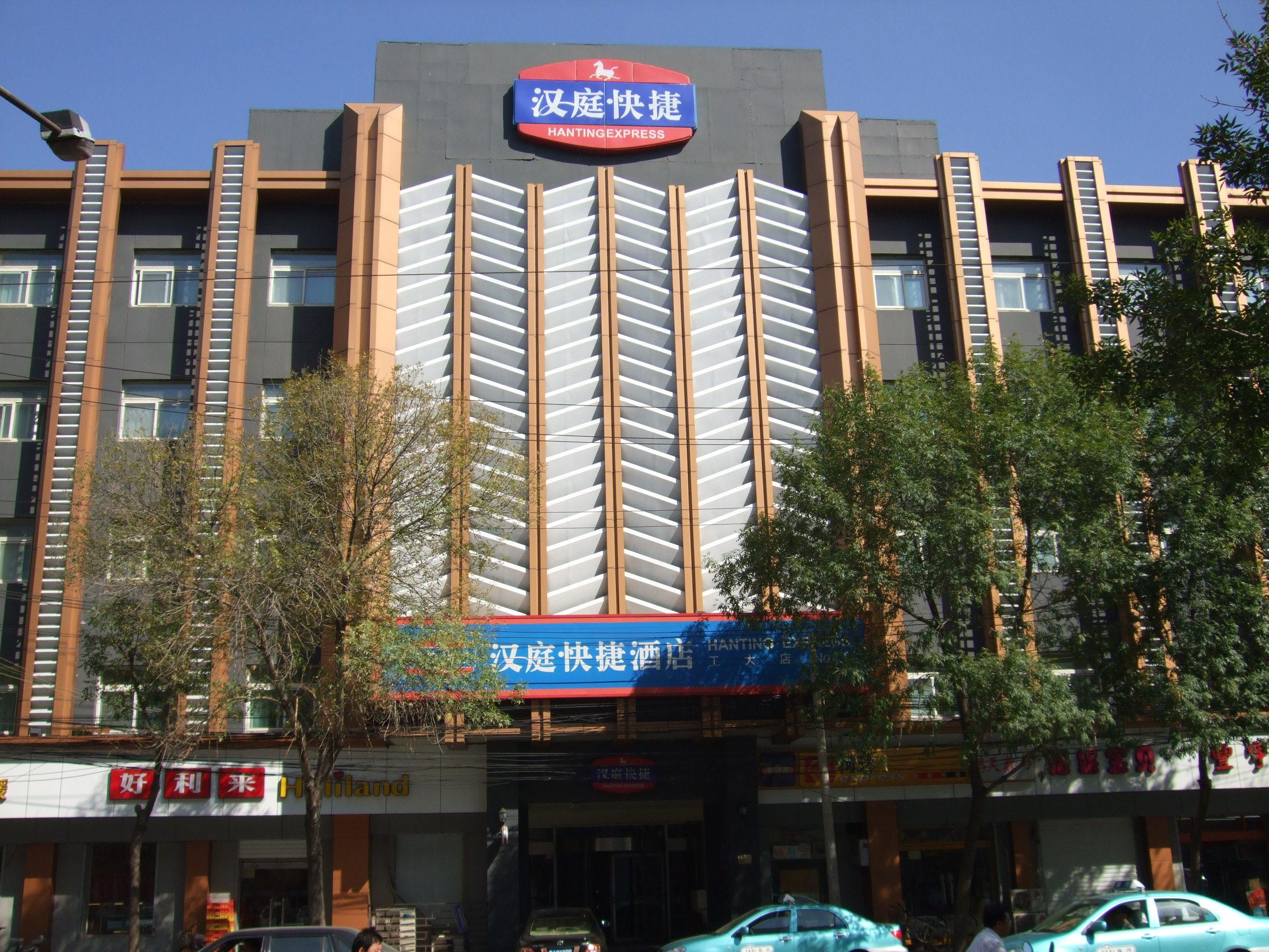 汉庭酒店(天津河东万达店)-零压-高级大床