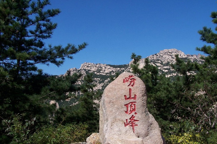 青岛崂山巨峰景区门票1张 景区观光大巴