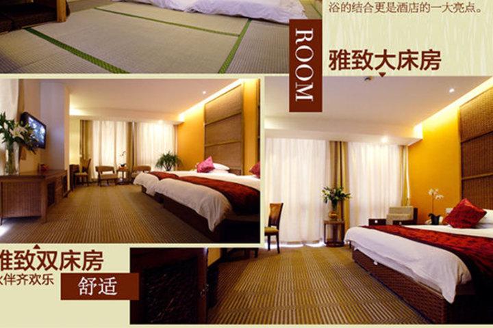 苏州书香世家树山温泉度假酒店
