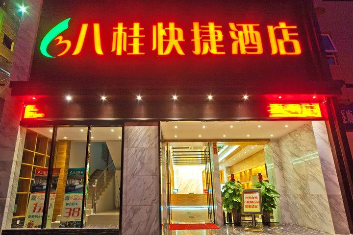 八桂快捷酒店(柳州柳石路店)图片
