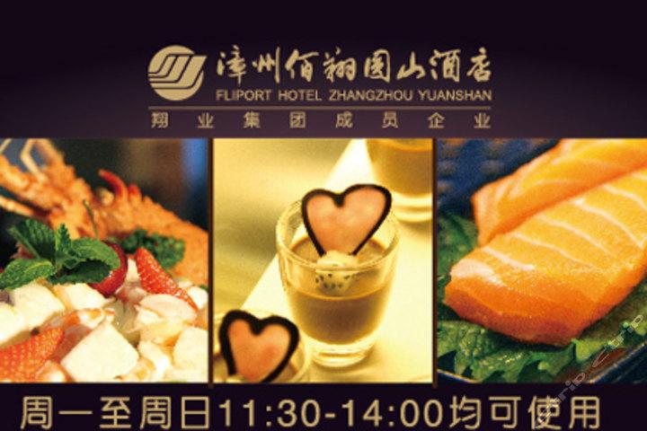 漳州佰翔圆山酒店