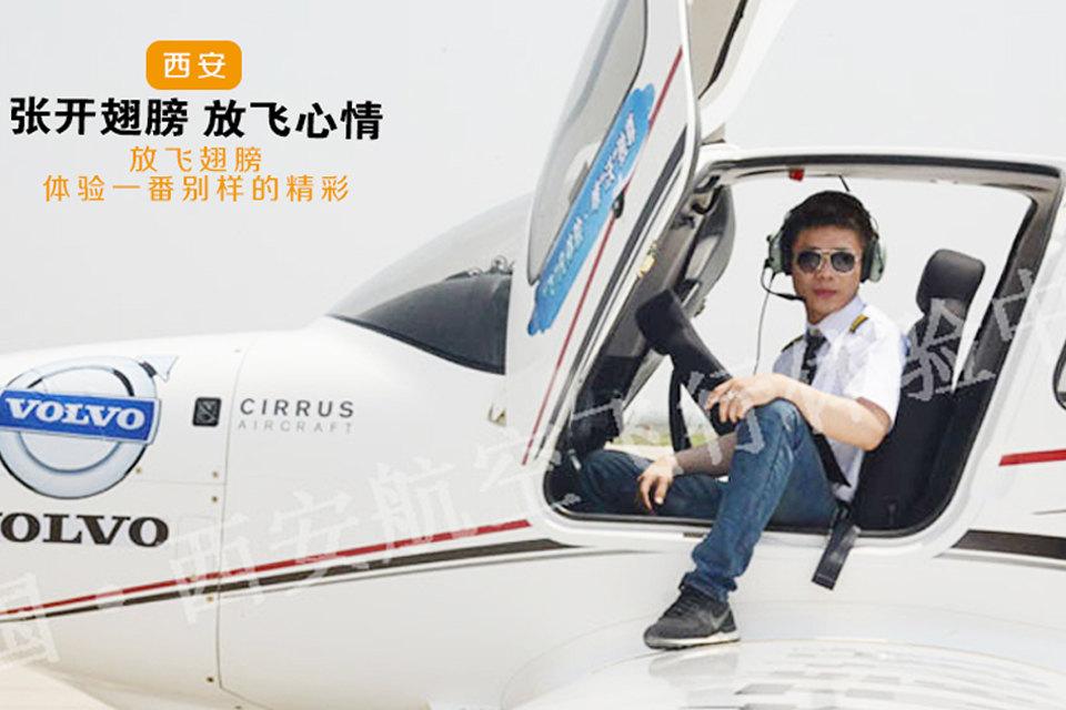 渭南航空飞行体验中心(私人飞机参观门票)