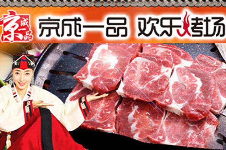 京成一品欢乐烤场