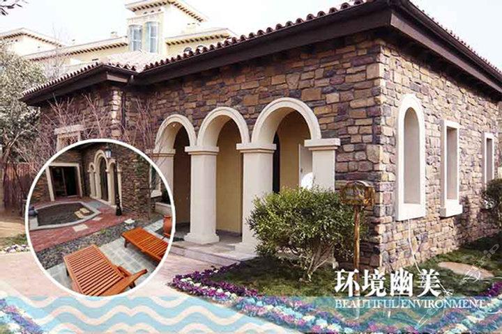 青岛香根温泉度假酒店(温泉电子票1张)