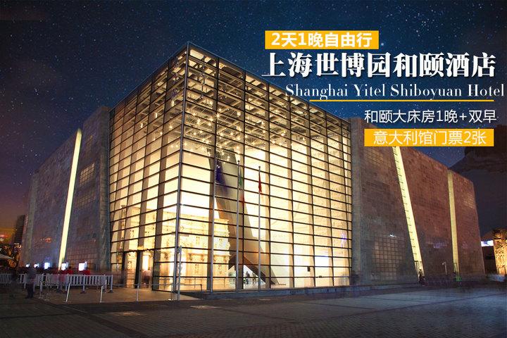 上海陆家嘴世博园和颐酒店