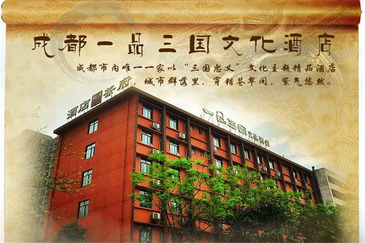 成都一品三国文化酒店