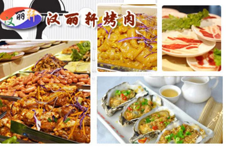 北京汉丽轩烤肉超市(新余店)