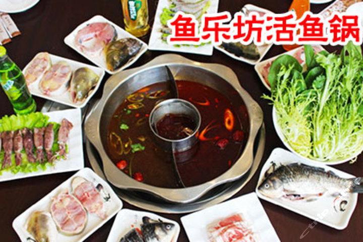 鱼乐坊活鱼锅(新村店)