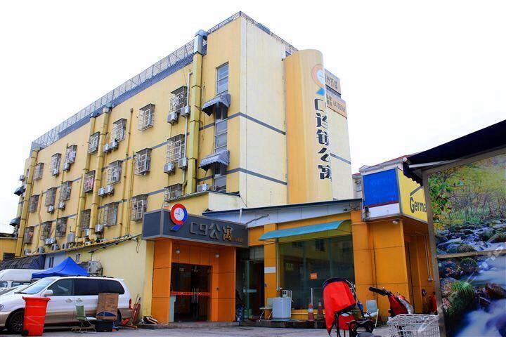 上海c9连锁公寓(黄石店)(单身房-90晚起订)