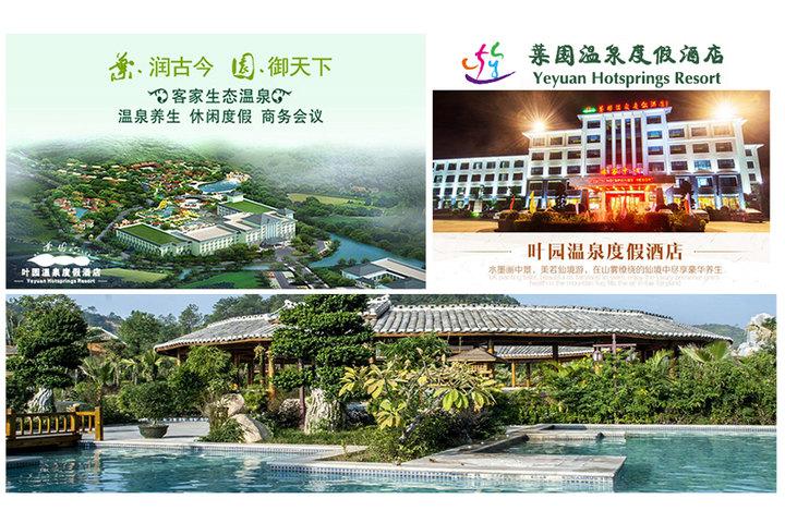 河源叶园温泉度假酒店图片