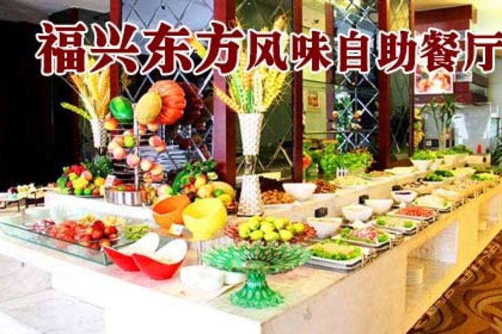 福兴东方风味自助餐厅