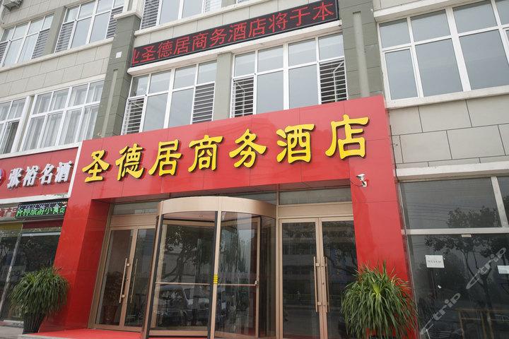 青岛圣德居商务酒店(大床房/标准间)