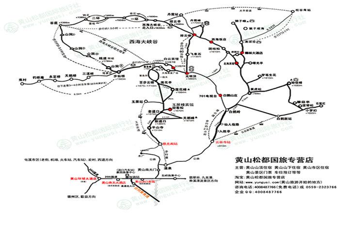 黄山旅游电子地图