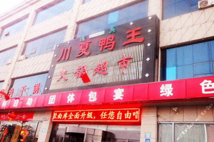 川夏鸭王火锅超市
