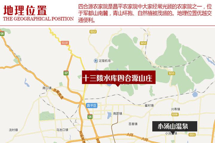 北京十三陵水库四合源山庄