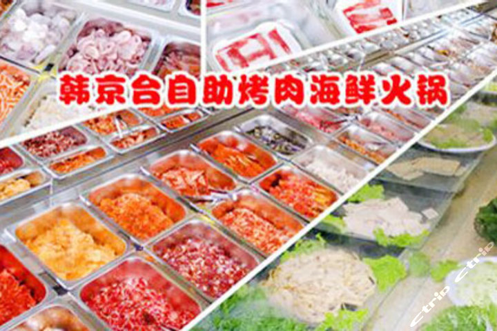 韩京台自助烤肉海鲜火锅