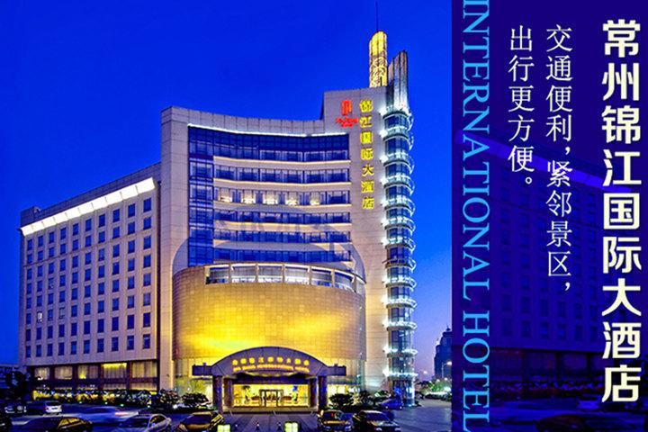 【常州锦江国际大酒店团购】常州锦江国际大酒店标准