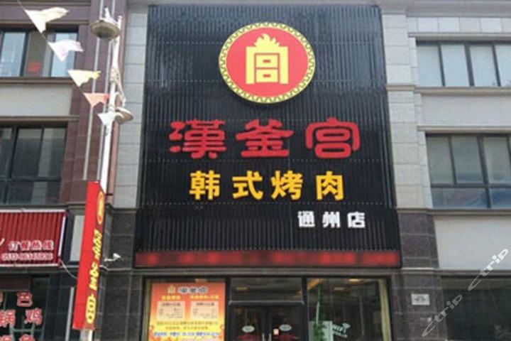 汉釜宫自助烧烤