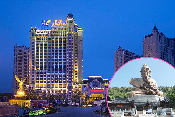句容碧桂园凤凰城酒店(豪华房+汤山温泉/紫清湖)