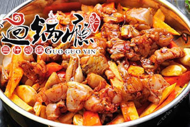 过锅瘾三汁焖锅(大武口店)