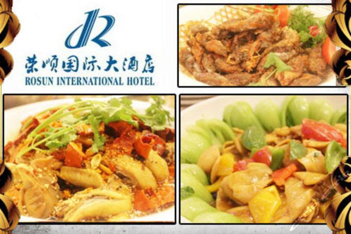 荣顺国际大酒店