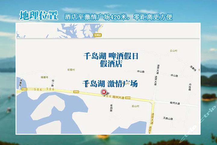 千岛湖啤酒假日酒店-高级房 激情广场门票